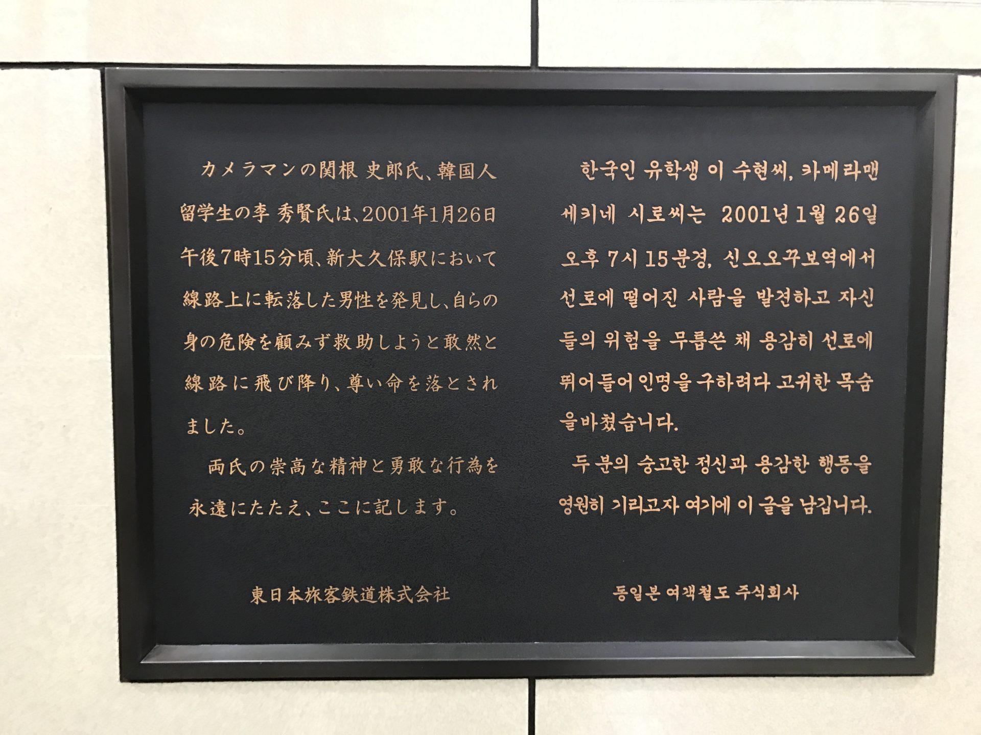Korean War Memorials - Tokyo - Japan