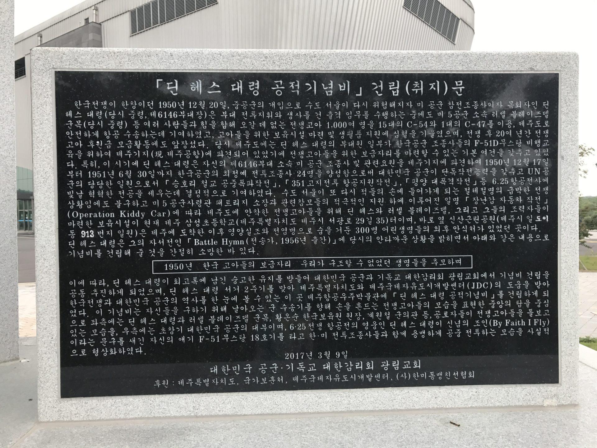 Korean War Memorials - Jeju - South Korea