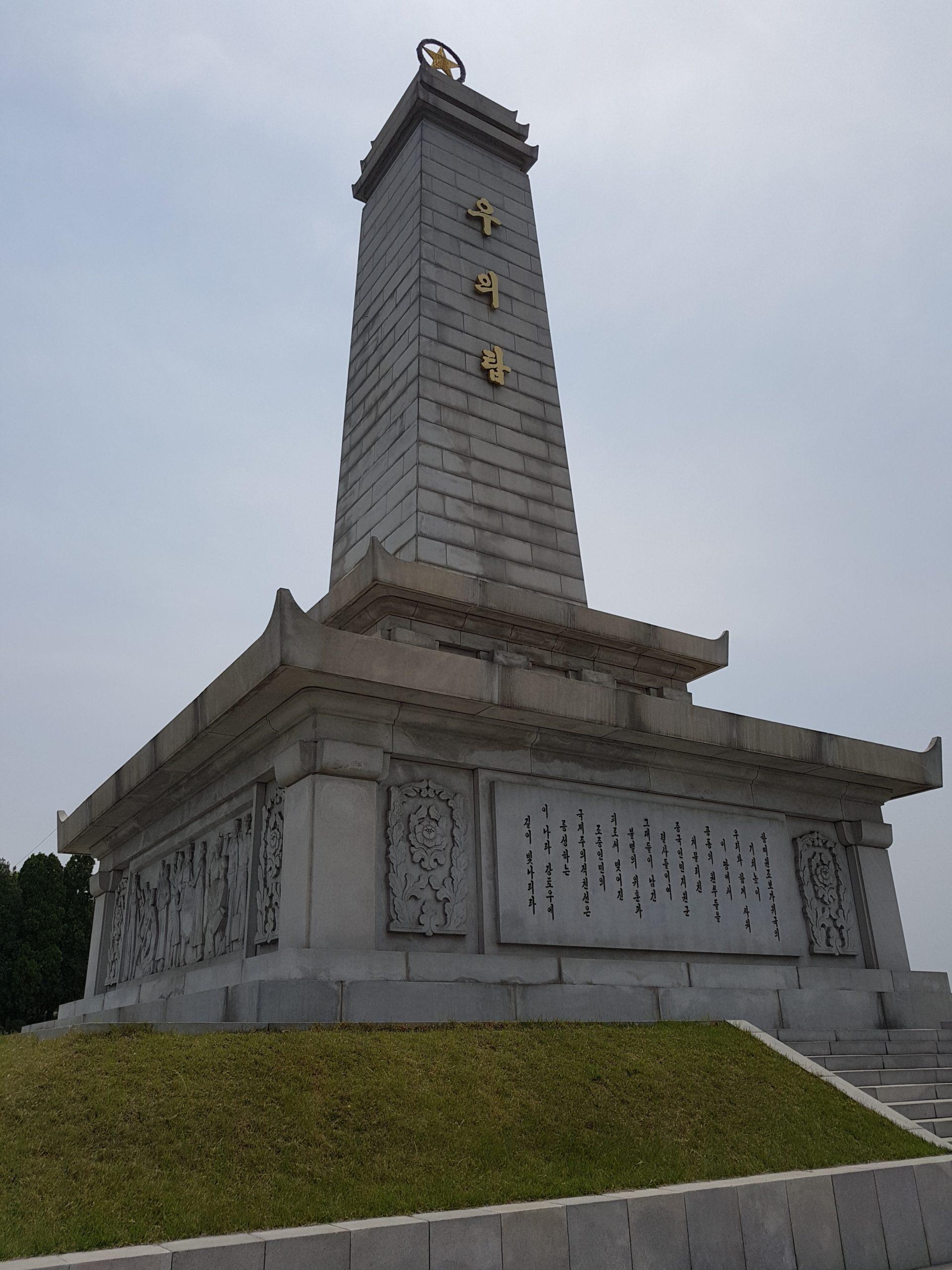 Korean War Memorials - Pyongyang - North Korea
