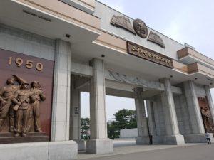 한국전쟁박물관 - 평양 - 북한