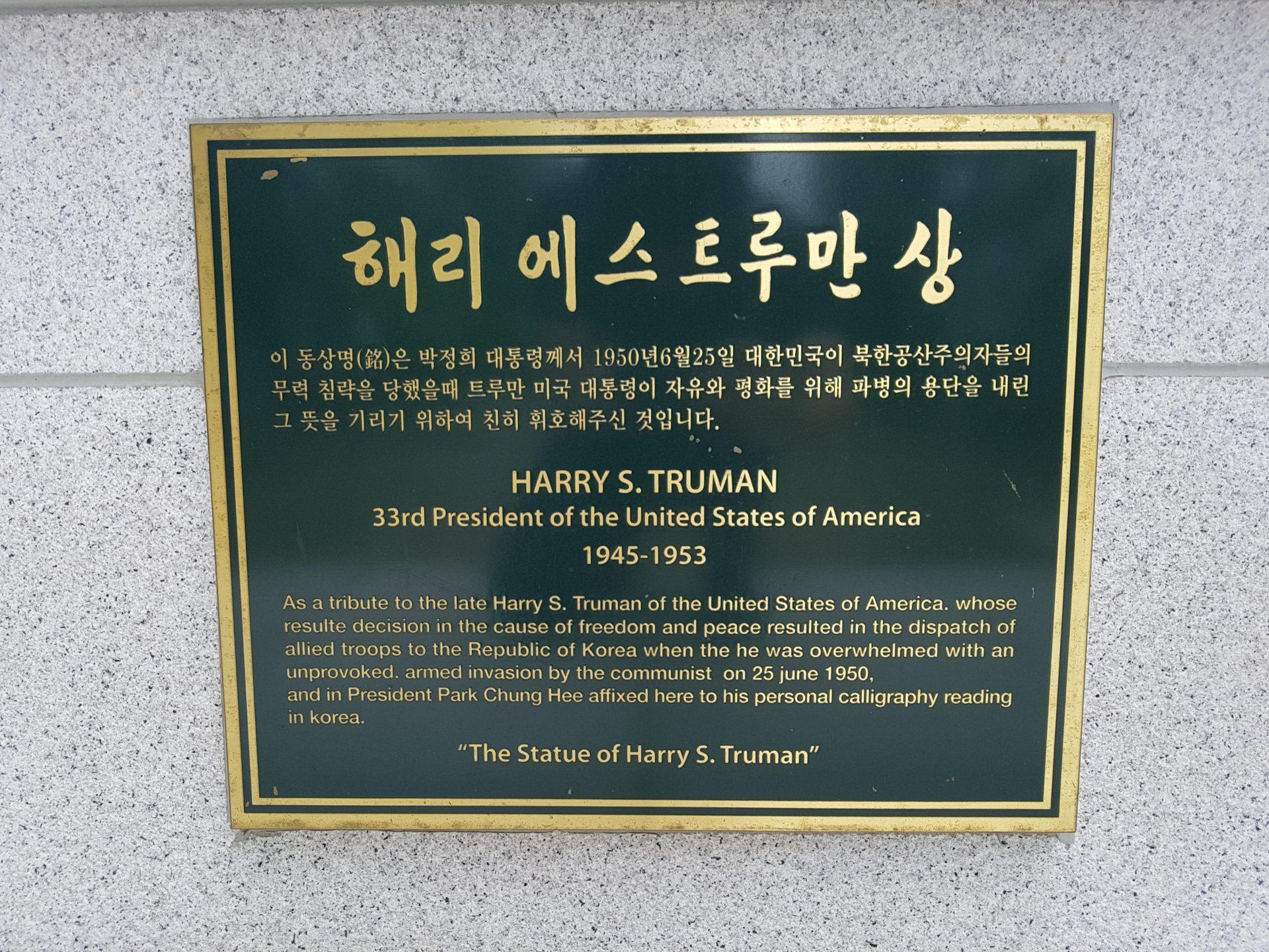 Korean War Memorials - 1725 Majeong-ri