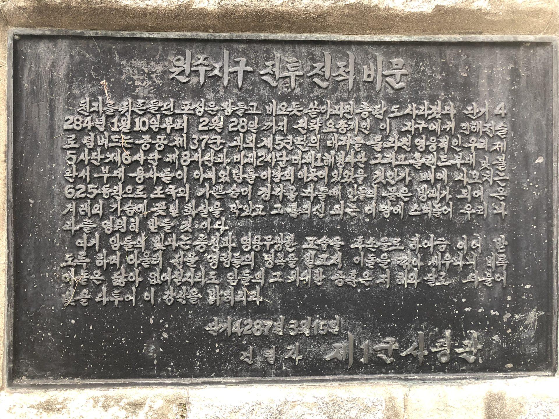 Wonju - South Korea