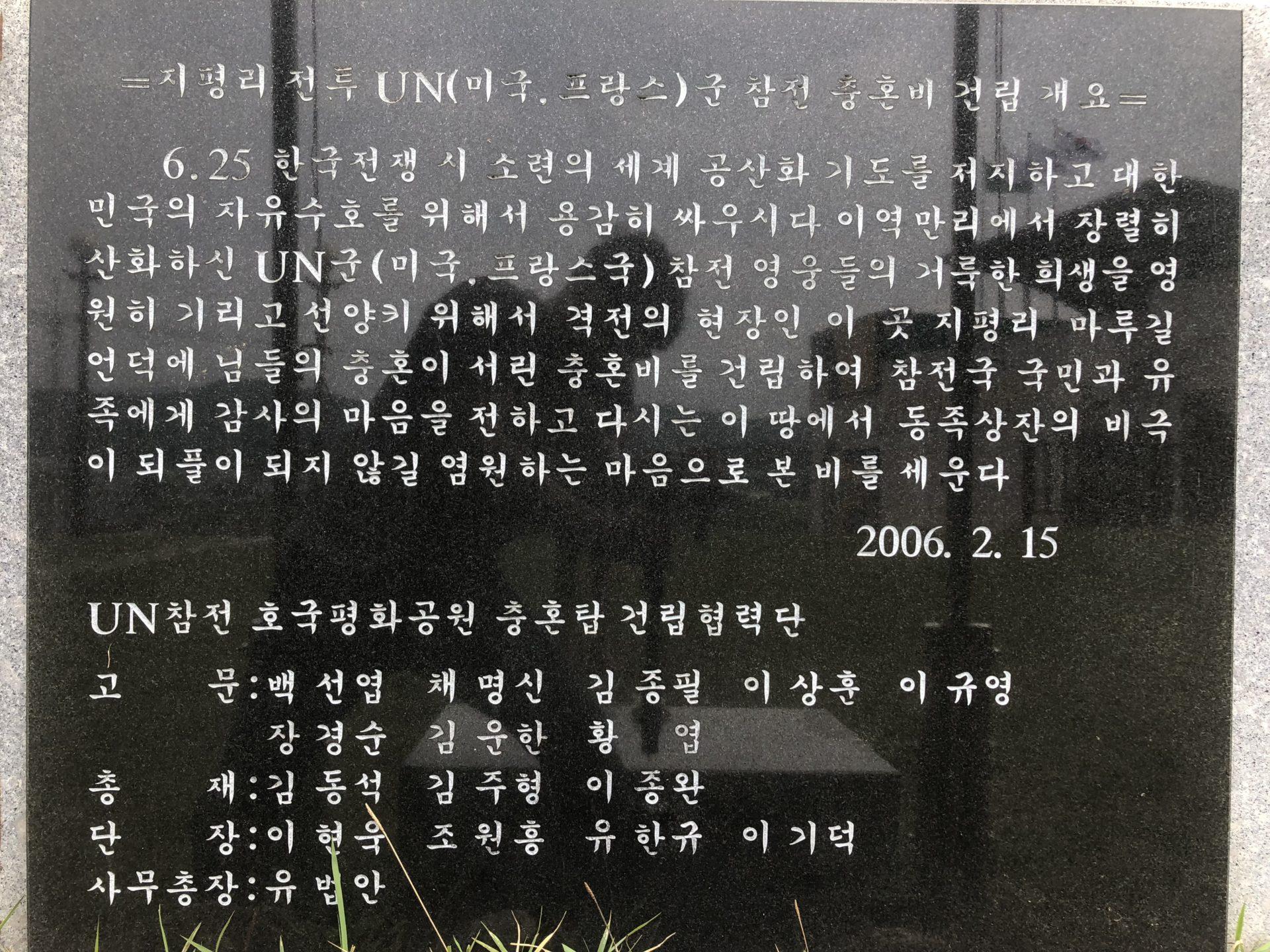 Korean War Memorials - 382-1 Jipyeong-ri