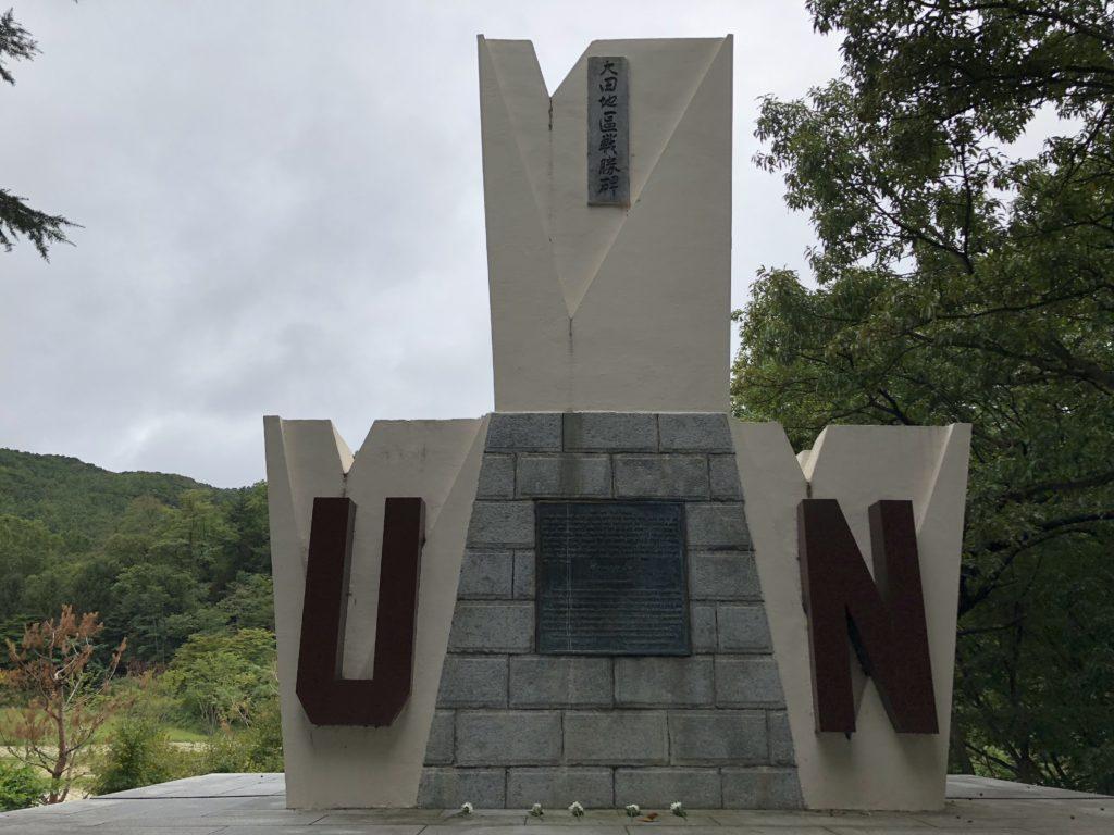 Korean War Memorials - 490-1 Bomunsangongwon-ro