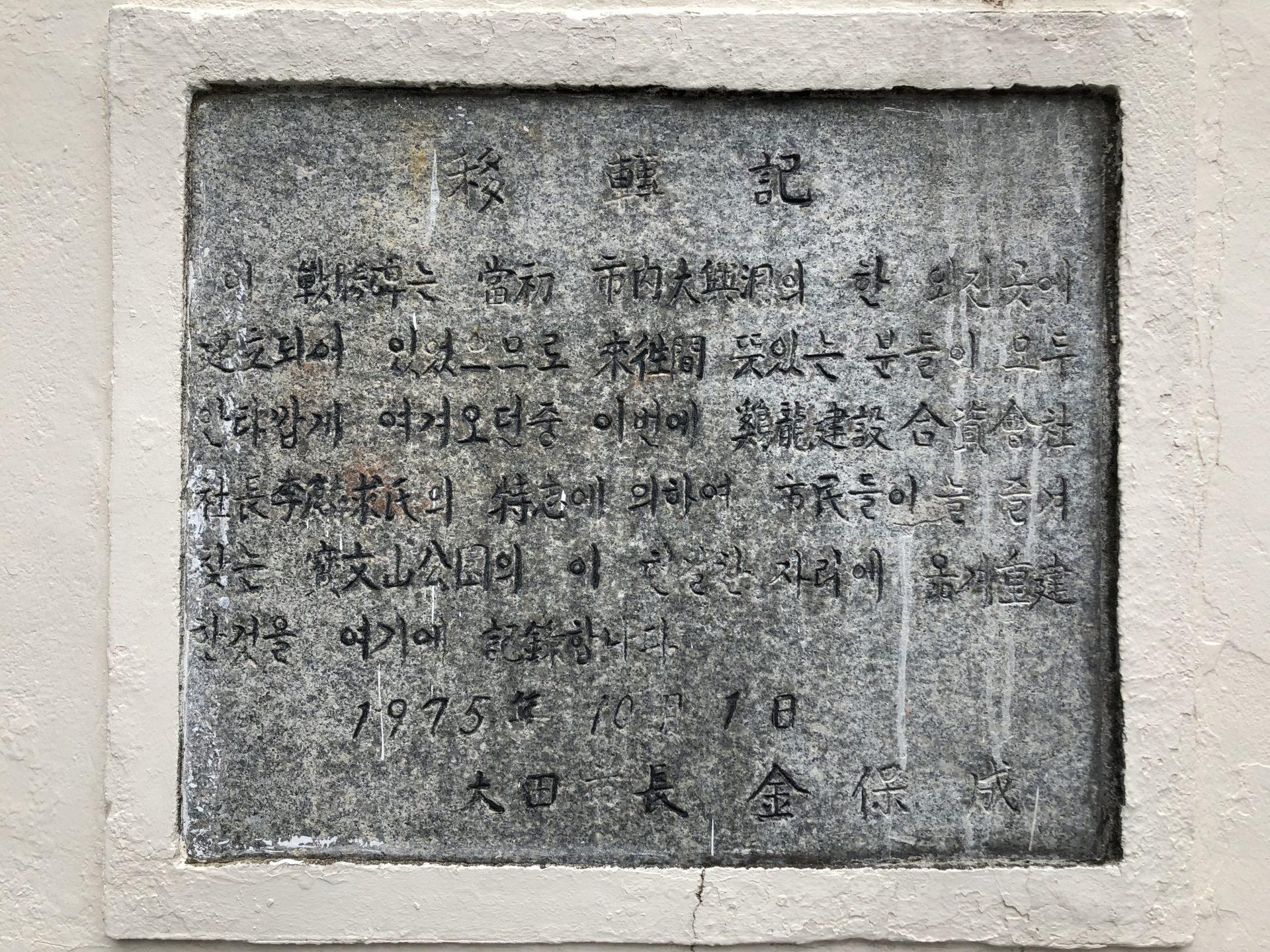 Jung-gu