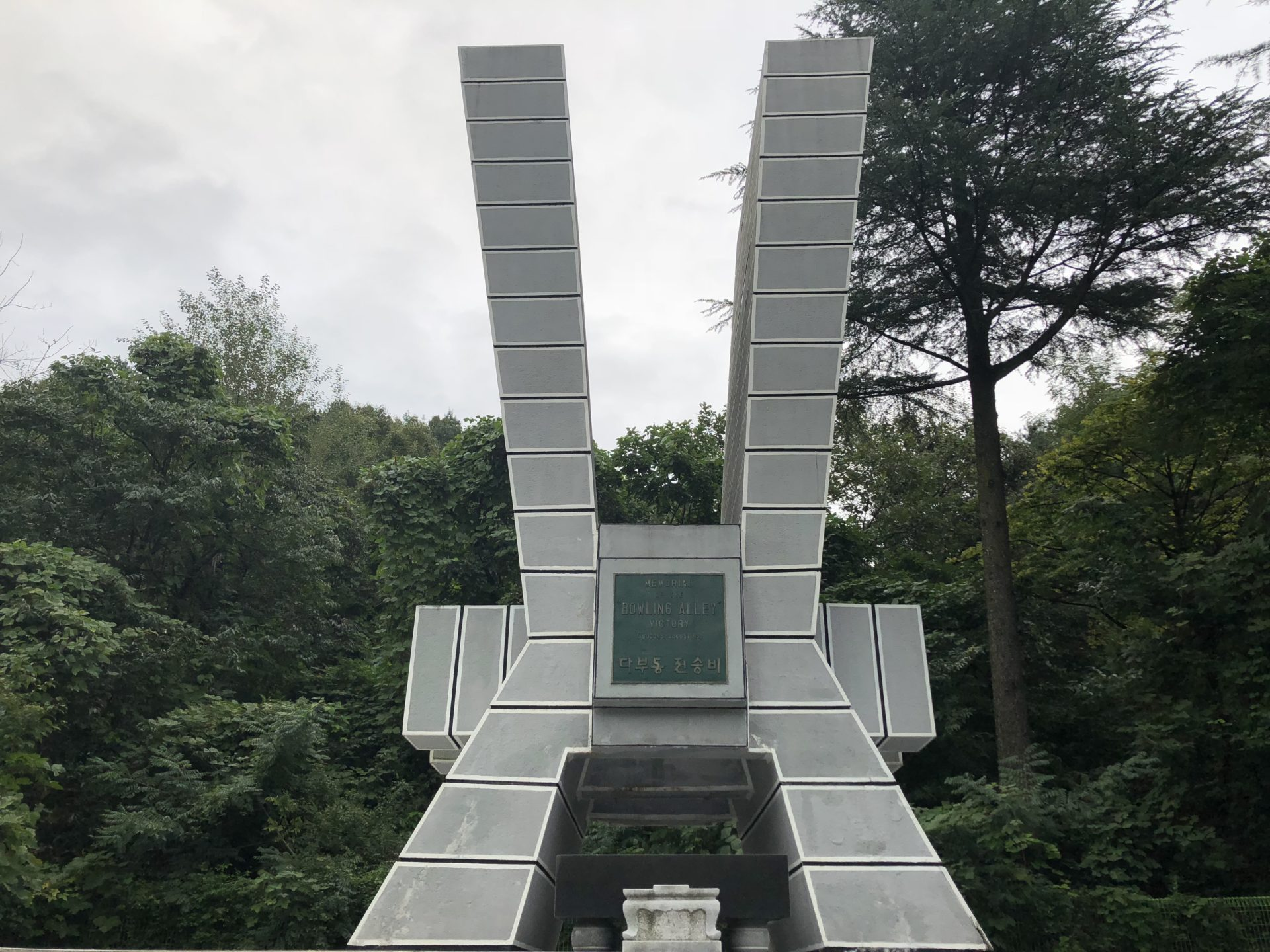 Korean War Memorials - 1486 Hoguk-ro