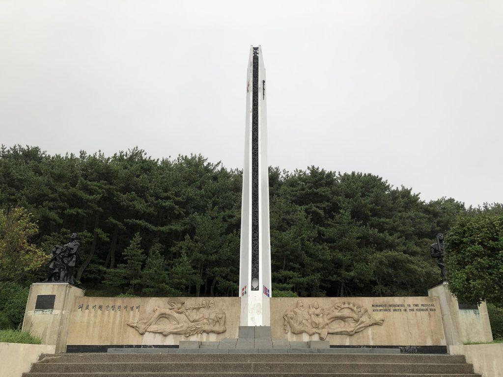 Korean War Memorials - Dongsam-dong
